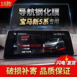 适用于2018款宝马5系530Li/528Li/540Li中控DVD音响汽车显示屏导航钢化玻璃膜屏幕保护贴膜