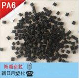 自产尼龙PA6 玻纤增强 增韧耐磨 改性尼龙 黑色pa6 余姚彬顺