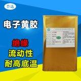电子定位黄胶 电子元件固定粘接型定位黄胶
