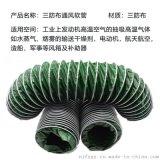 专业制作帆布风管绿色三防布帆布风管