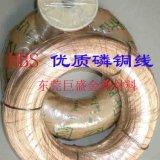 东莞巨盛供应C5191磷铜线,弹簧用磷铜线,平整度好、表面光亮