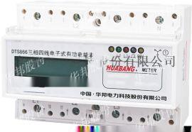 厂家直销导轨式电能表 三相四线/三相三线制 液晶显示带485接口