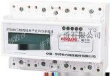 廠家直銷導軌式電能表 三相四線/三相三線制 液晶顯示帶485介面