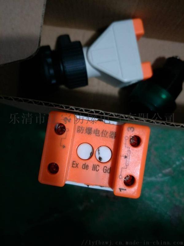 防爆电位器板上型旋转开关YH-W2 现货直供