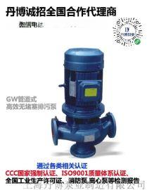 GW管道式高效无堵塞排污泵,潜水排污泵