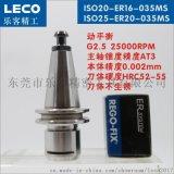 北京精雕机刀柄ISO20-ER16-040MS