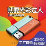 鋁合金u盤 廣告禮品定製U盤 USB儲存器