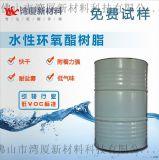 灣廈WX -5600水性自乾漆樹脂水性環氧酯樹脂