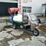 电动三轮洒水车带雾炮 新能源小型电动洒水车厂家