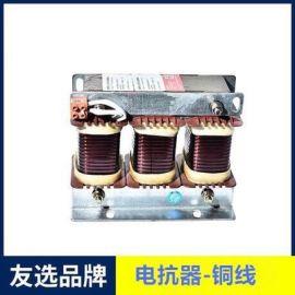 友选 电抗器 EQ5C280P1L07CU