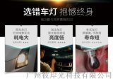 新品上市 氙氣燈 網店專供光霸系列 H7汽車大燈