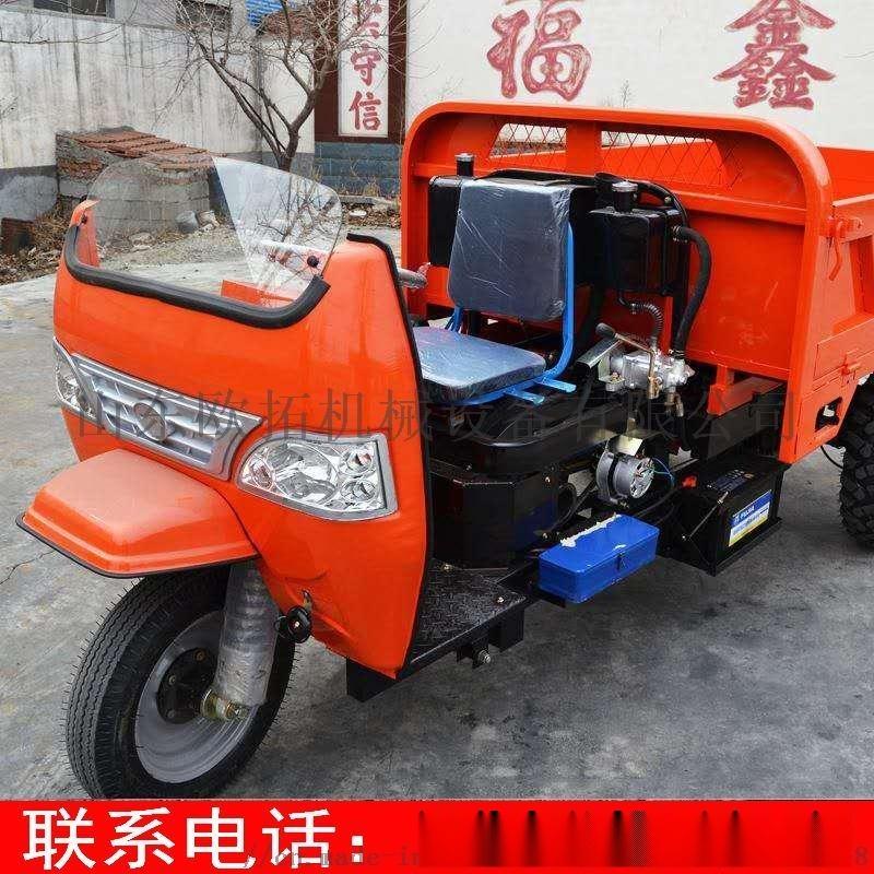 高低速柴油三轮车 自卸农用三轮货车拉砂浆三轮运输车