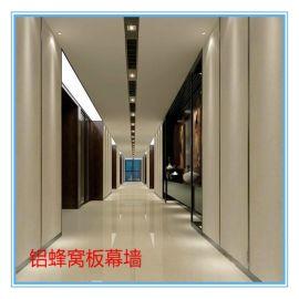 22mm鋁蜂窩板 完善的服務體系 鋁蜂窩板廠家