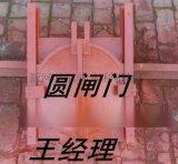 圓形鑄鐵閘門直徑600mm的加工定製