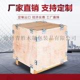 供应出口免熏蒸木箱木包装箱可定制