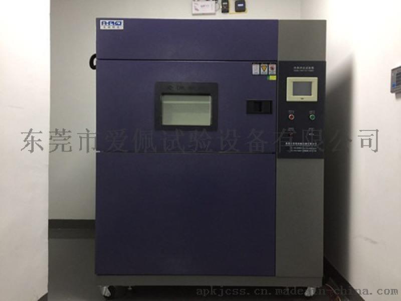 高低溫衝擊環境檢測設備