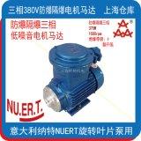 防爆隔爆高压旋转叶片泵用电机马达EXDⅡBT4