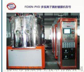 真空镀膜设备 PVD 刃具多弧离子溅射设备