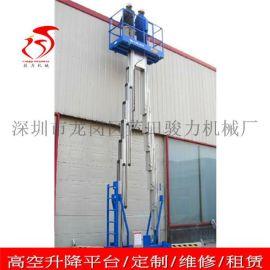 移动式高空作业平台 电动液压式户外升降作业车