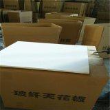太原生產高密度防火玻纖吸音板