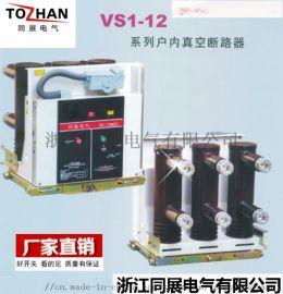 ZN63 VS1-12型户内高压真空断路器手车式