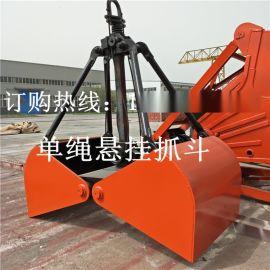 专业生产容积1.5立方X15单绳悬挂抓斗矿渣煤粮食