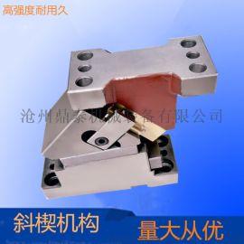 模具标准件米思米盘起标准斜楔斜器厂家
