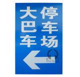 佛山超泽交通停车场指示标志牌