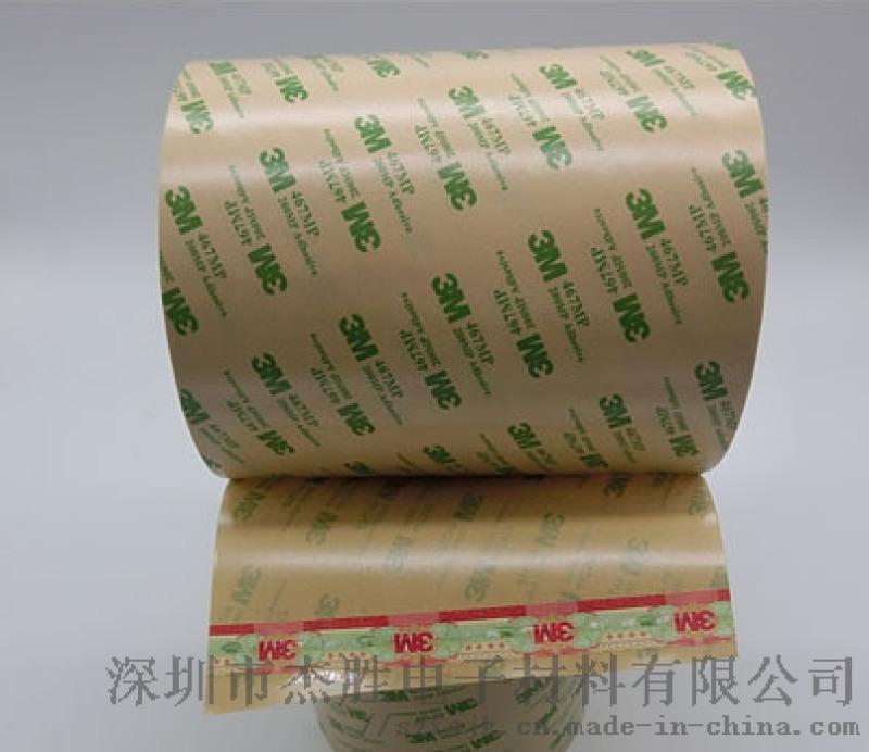 厂家直销3M467MP双面胶3M467MP模切胶带