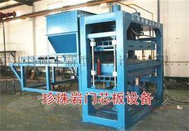 **珍珠岩保温板设备厂家 珍珠岩压块机
