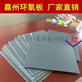广州环氧板钻孔加工激光 冲压 CNC 零切割绝缘板