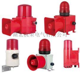風笛聲光報警器LK-JDW105 220V多功能