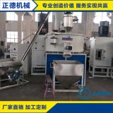 立式高速混合機粉狀顆粒物攪拌機多功能高速混合機