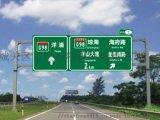 拉萨高速公路标志牌 林芝安全交通指示牌供应商