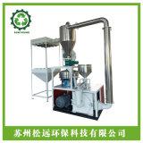 全自動塑料磨粉機 PE PP塑料磨粉機