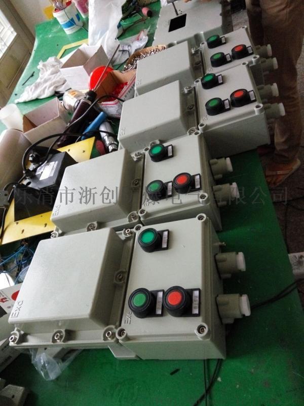 BQD53防爆磁力启动器2.2KW/0.75KW