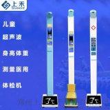 郑州儿童超声波身高体重测量仪 体重秤