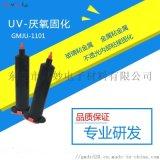 厂家直销 环保不透光UV厌氧胶 金属UV厌氧胶