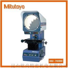 日本三丰立式测量投影仪 302-703DC 昆山铭尚精密 302-713DC