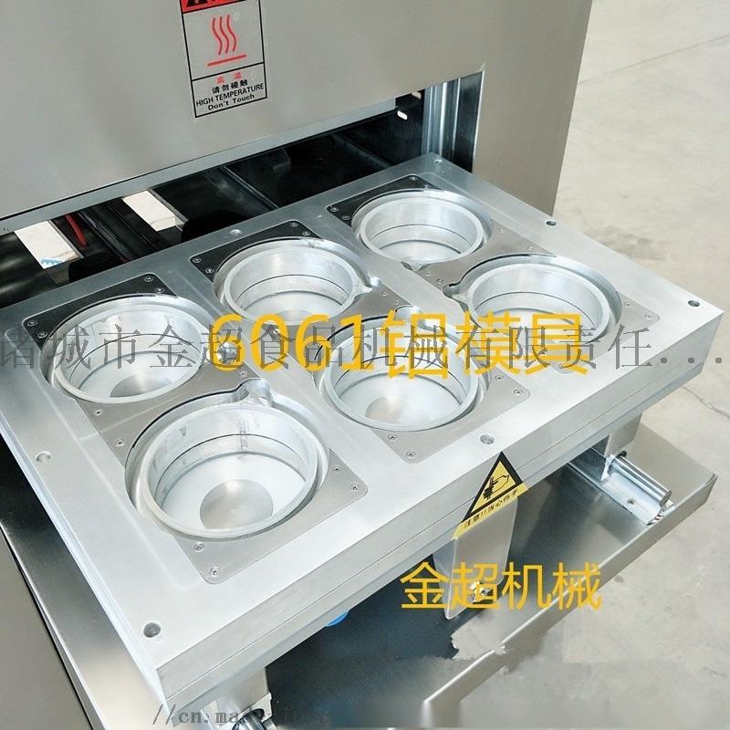 火锅牛肉卷盒装封口机