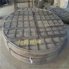 北安丝网除沫器 标准丝网式除雾器不锈钢304