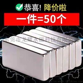 带3M胶强力磁铁