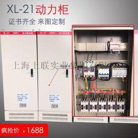 上海人民开关厂 XL-21 配电箱 JXF动力柜