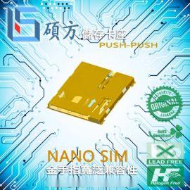 HUAWEI-NM储存自弹式nano sim卡座