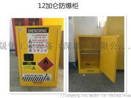 晟铭12加仑防爆柜液体防爆柜安全柜