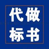 西安工程标书制作-项目投标书代写公司,全国接单