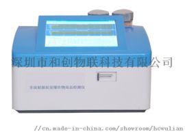 云南HC-ZT-01台式痕量爆炸物探测器无辐射