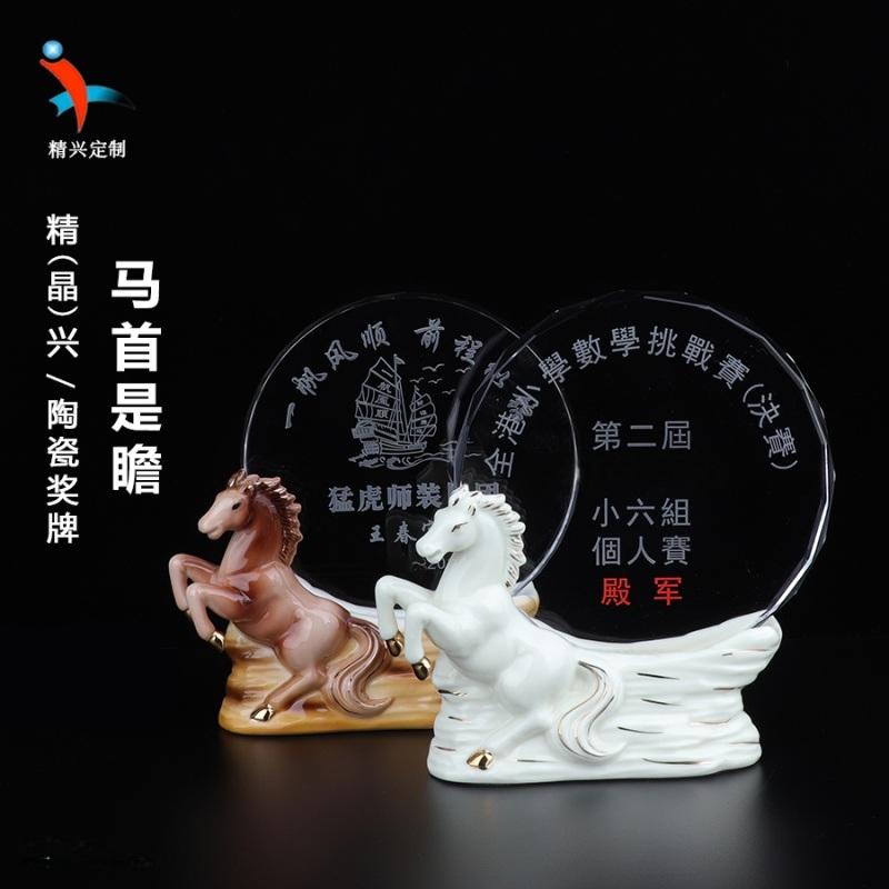 馬到成功獎牌 業績進步陶瓷獎牌製作 廣州精興廠家