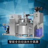 Y7智能油水分离器,油脂分离设备