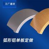 廠家直銷包柱鋁單板綜合樓專用鋁單板規格定製
